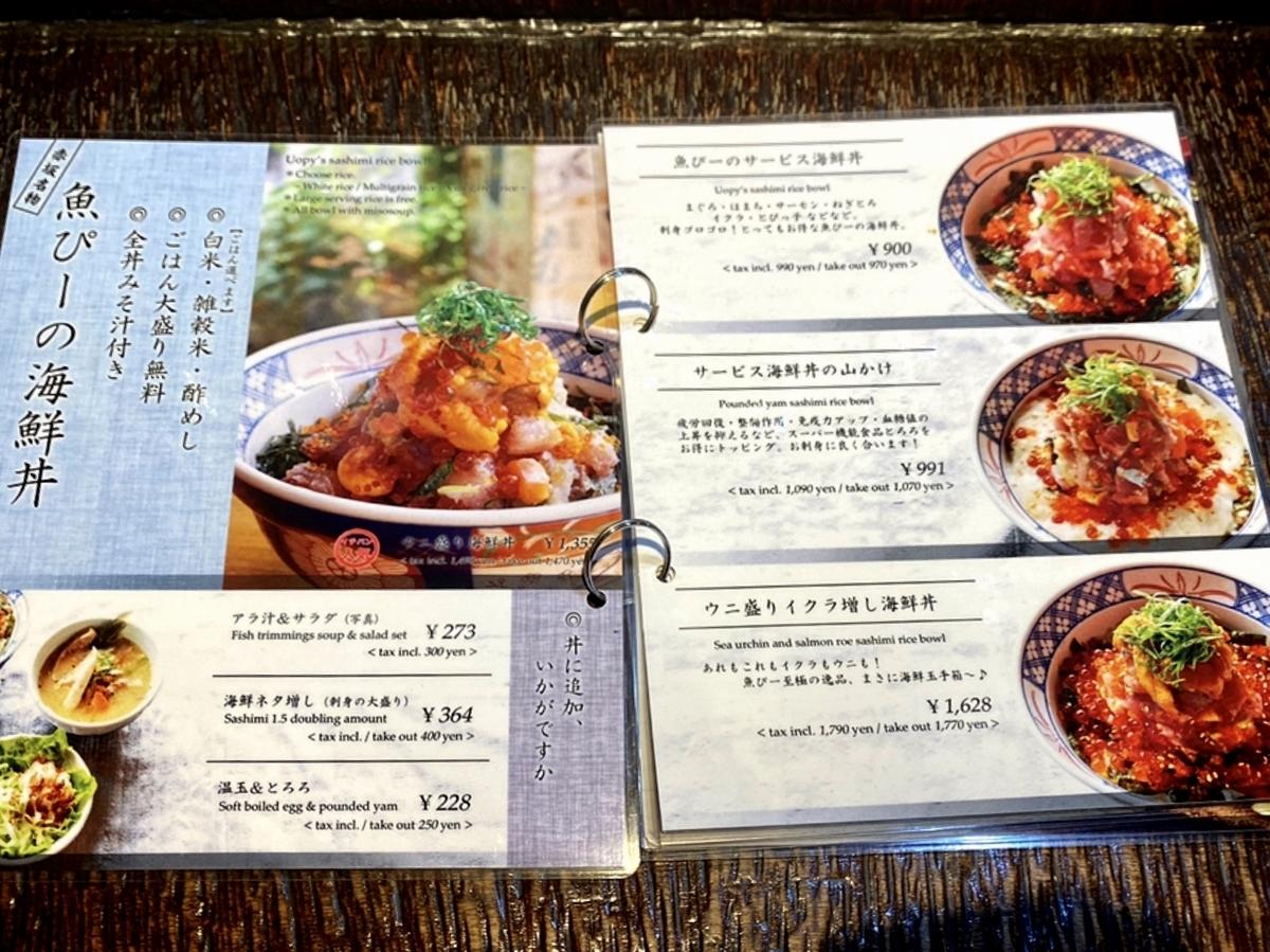 「赤坂 魚ぴー」のメニューと値段1