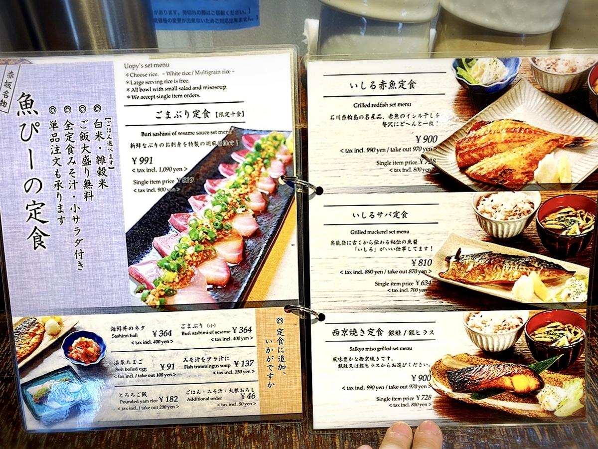 「赤坂 魚ぴー」のメニューと値段3