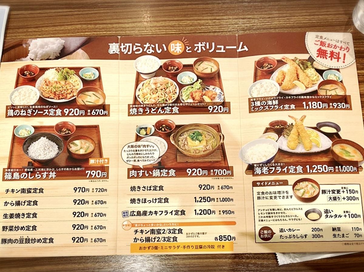 「食べ処 三かみ」のメニューと値段1