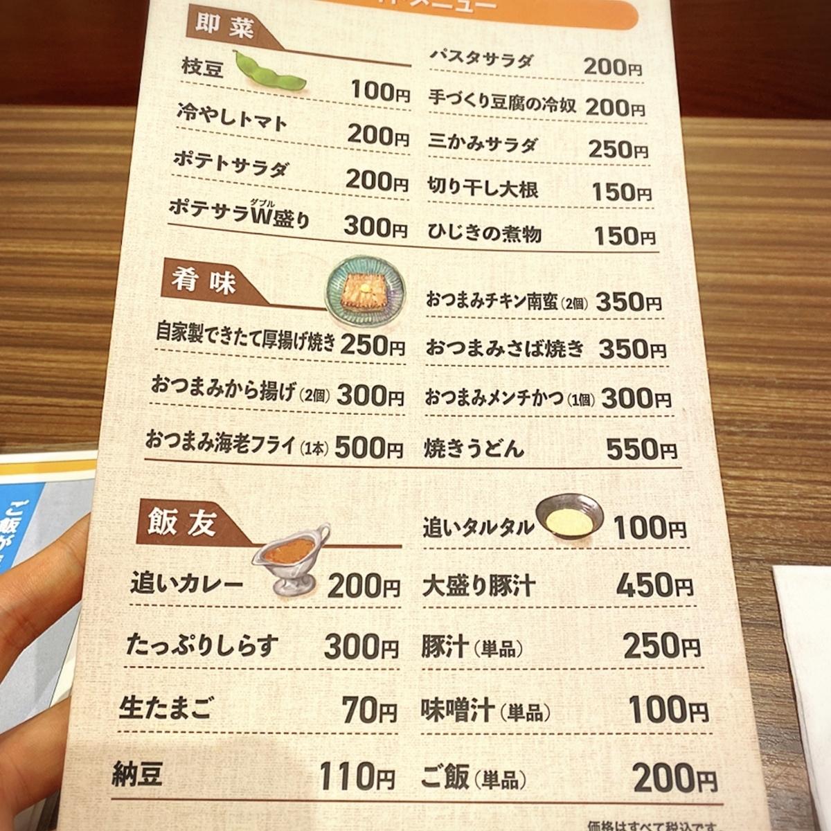 「食べ処 三かみ」のメニューと値段3