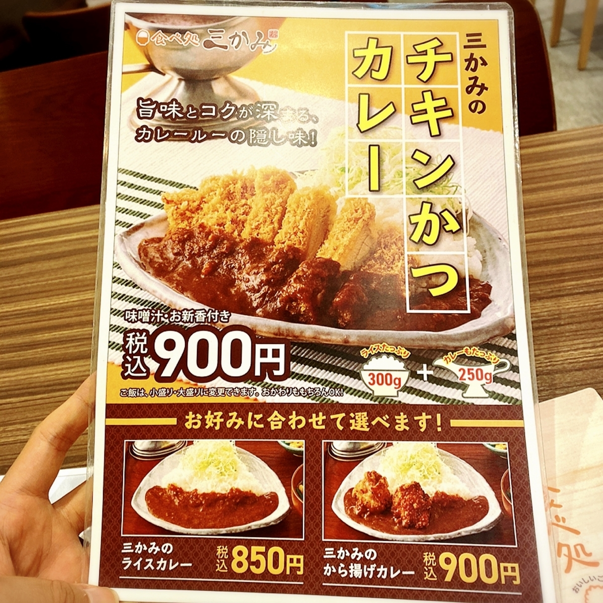 「食べ処 三かみ」のメニューと値段2