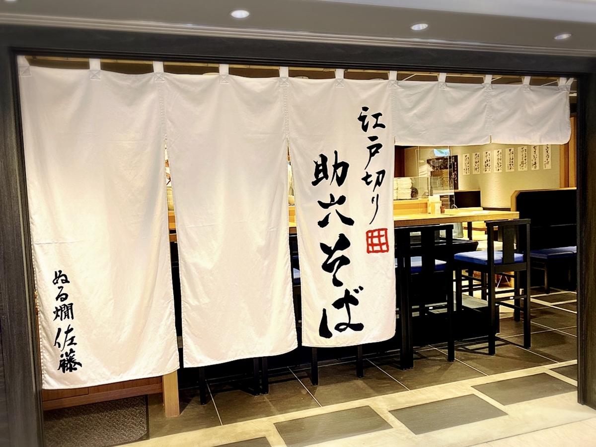 「助六そば ぬる燗佐藤」は1人ご飯やデートから3~4人で伺うに適した素敵蕎麦屋