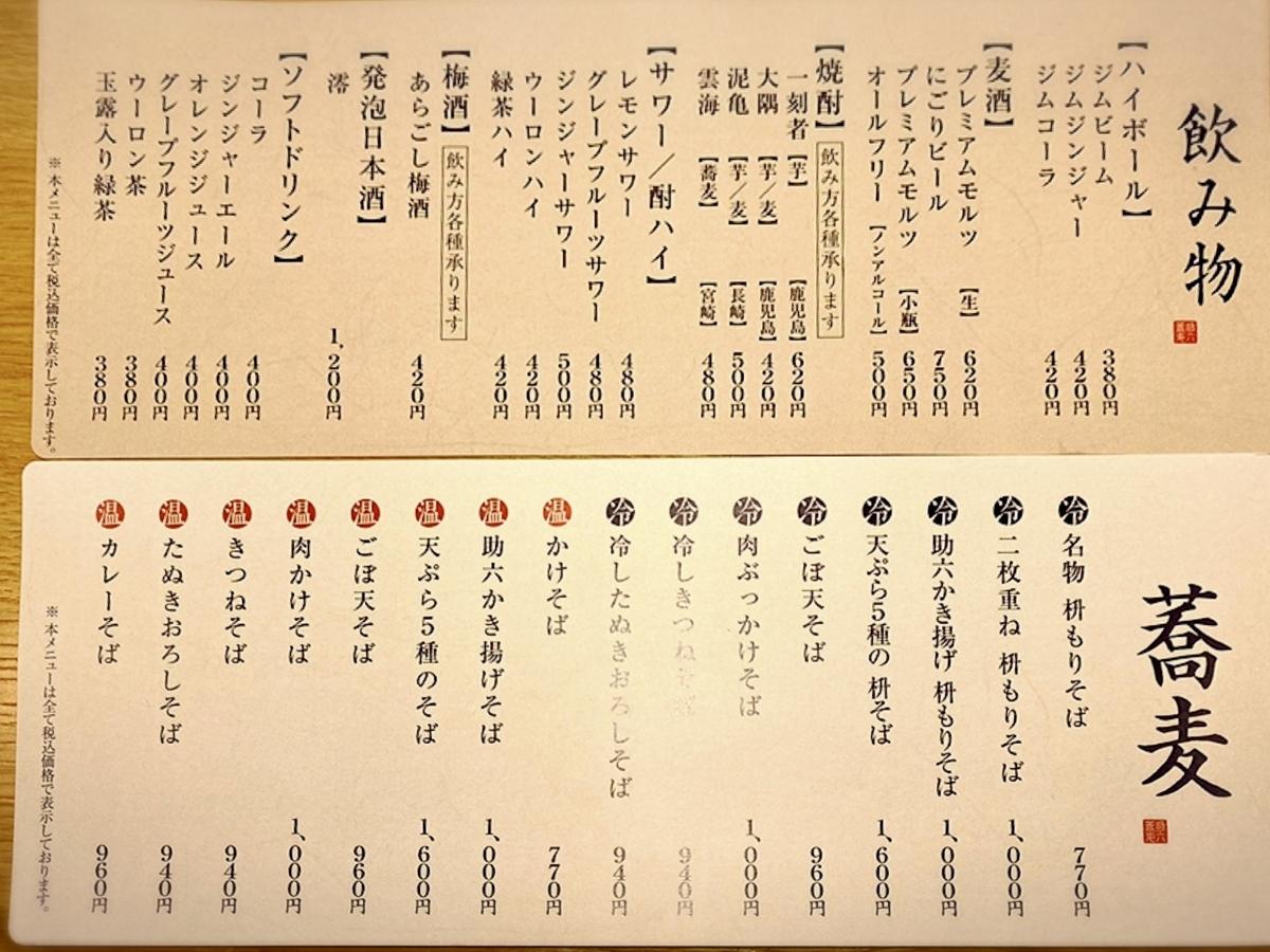 「助六そば ぬる燗佐藤」のメニューと値段1