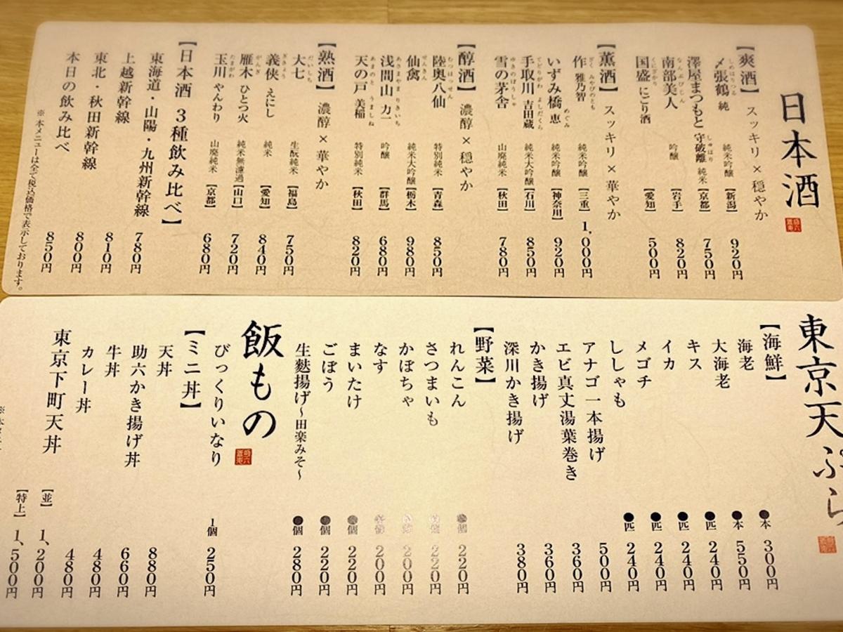 「助六そば ぬる燗佐藤」のメニューと値段2