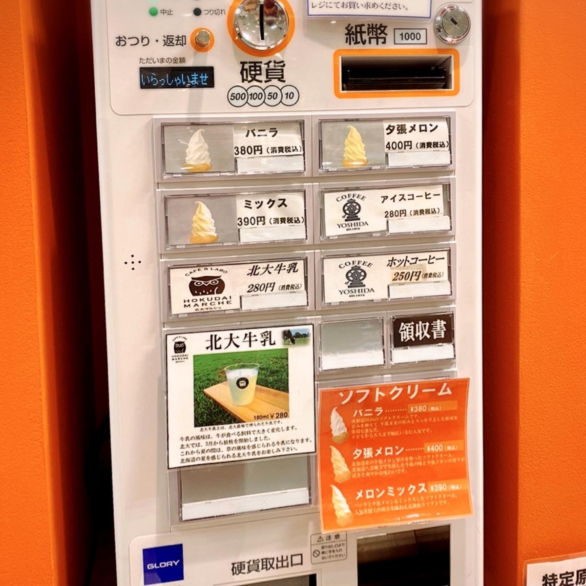 「北海道どさんこプラザ」のメニューと値段1
