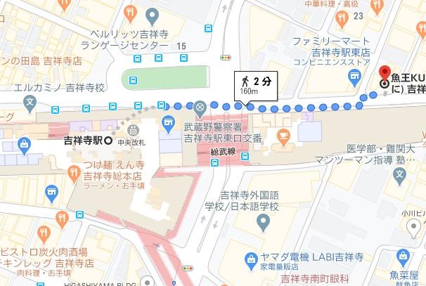 魚王KUNI 吉祥寺への行き方と店舗情報