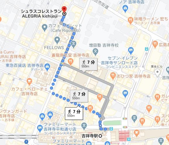 シェラスコレストランALEGRIA 吉祥寺への行き方と店舗情報