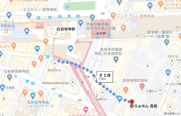吉祥寺真風(まじ)への行き方と店舗情報