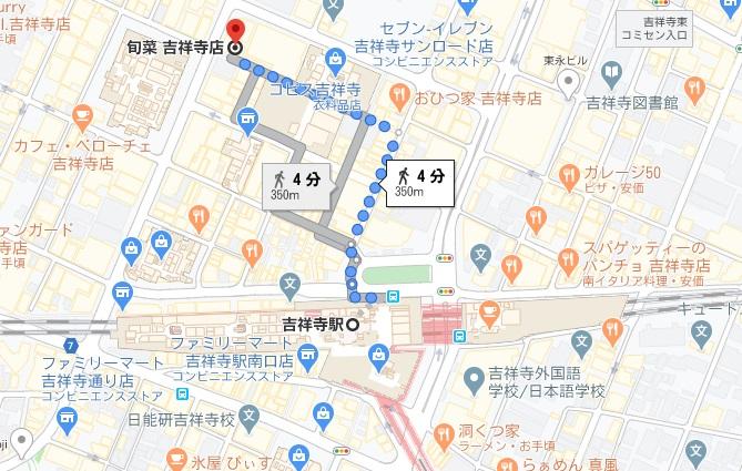 旬菜吉祥寺への行き方と店舗情報