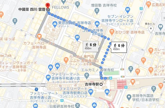 中國菜四川雲蓉 ユンロンへの行き方