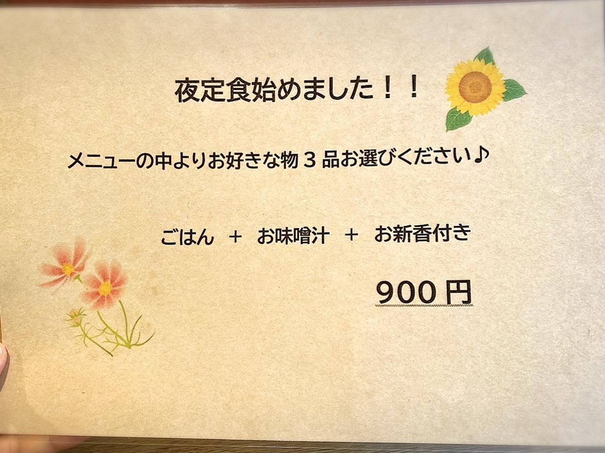 「御菜屋 紅青椒(パプリカ)」のメニューと値段1