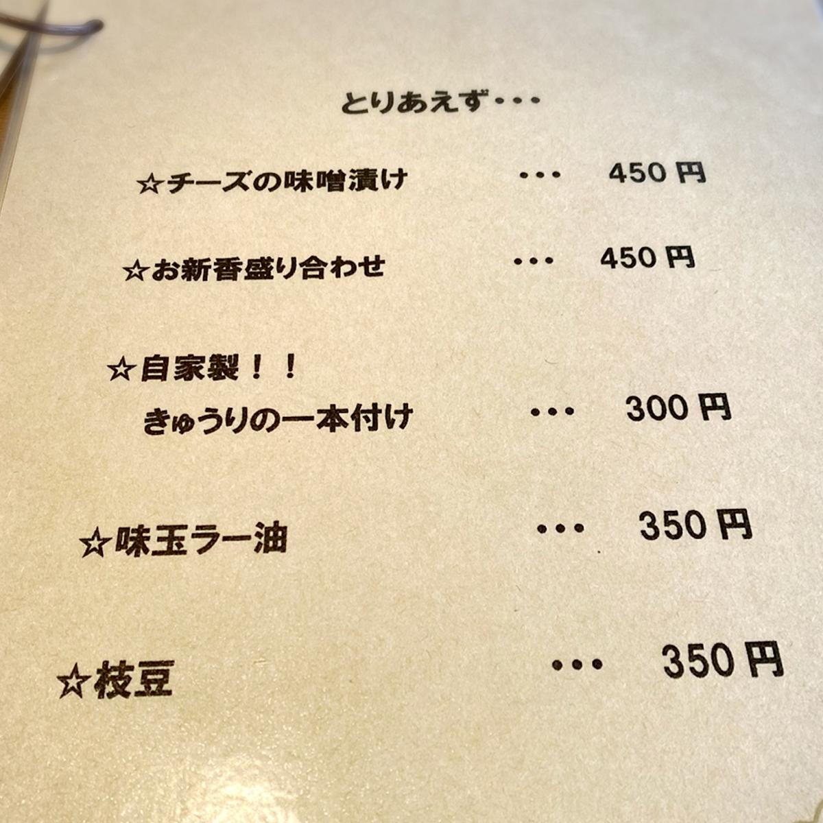 「御菜屋 紅青椒(パプリカ)」のメニューと値段3
