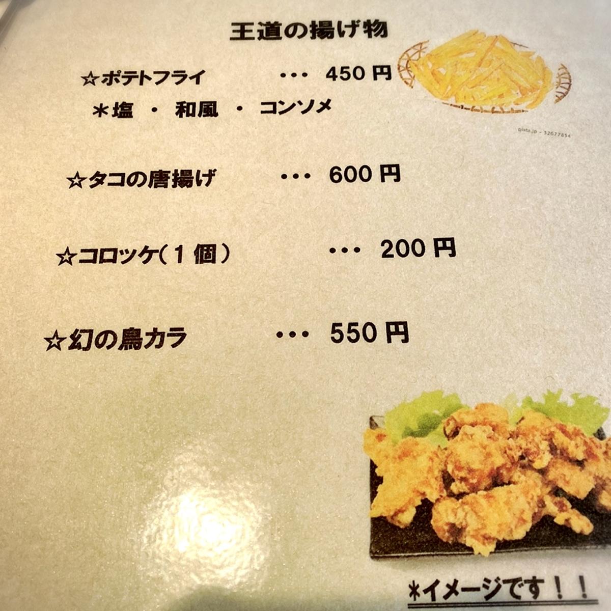 「御菜屋 紅青椒(パプリカ)」のメニューと値段4