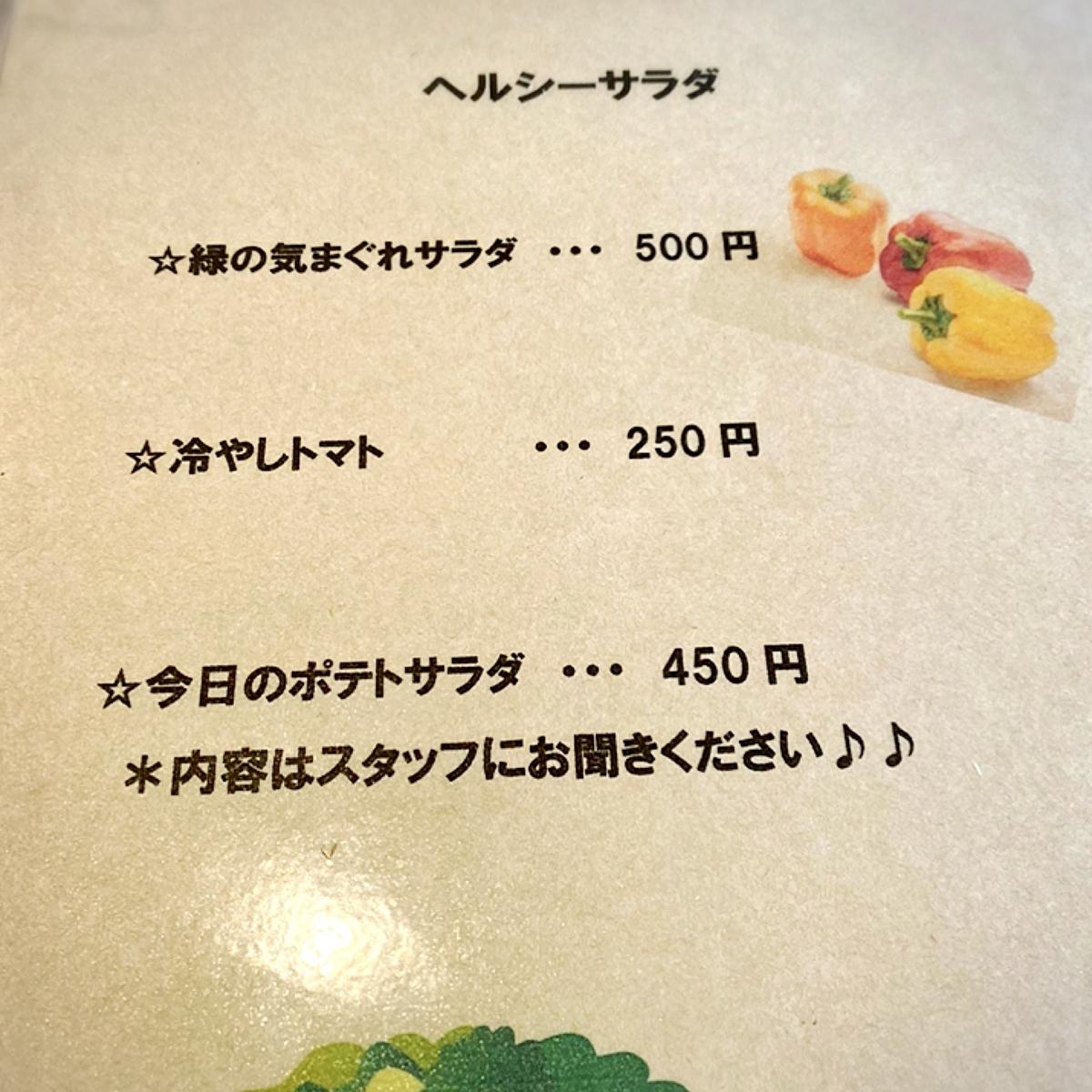 「御菜屋 紅青椒(パプリカ)」のメニューと値段5