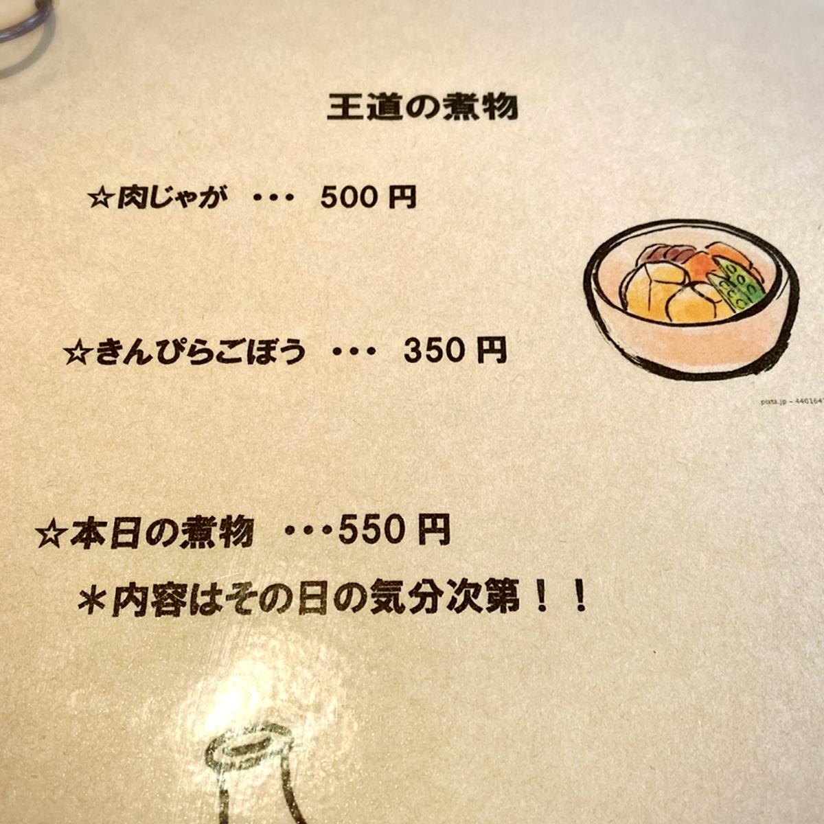 「御菜屋 紅青椒(パプリカ)」のメニューと値段6