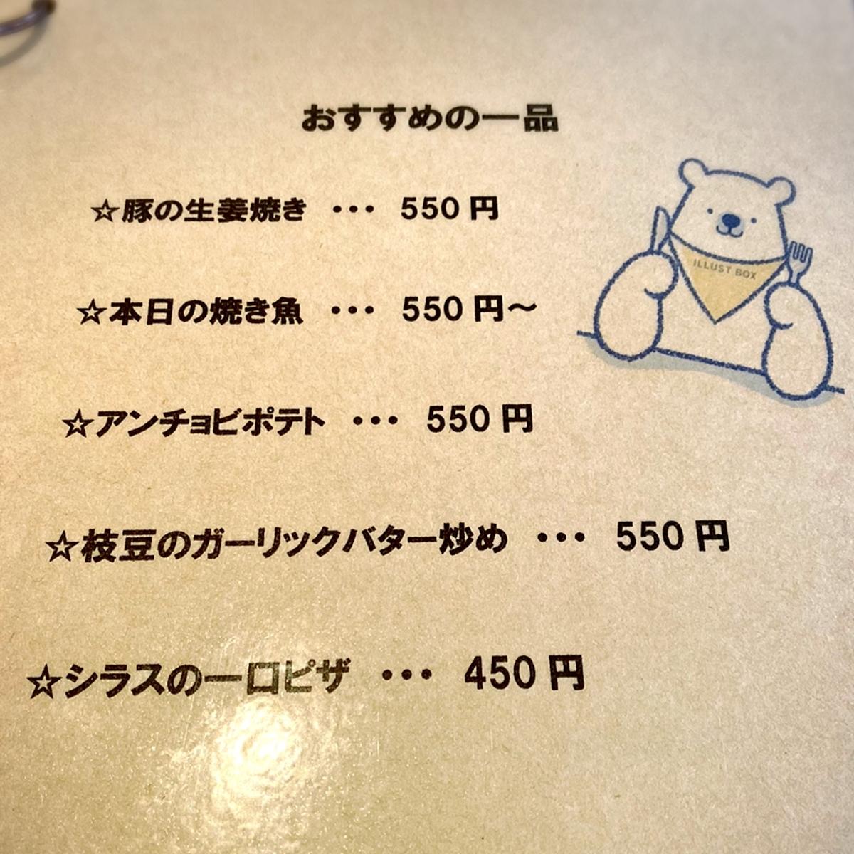 「御菜屋 紅青椒(パプリカ)」のメニューと値段7