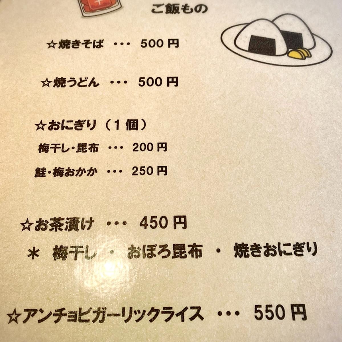 「御菜屋 紅青椒(パプリカ)」のメニューと値段8