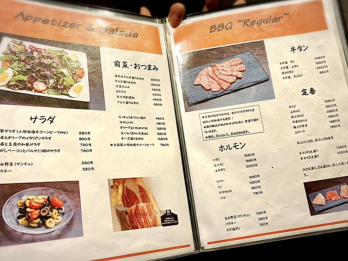 「焼肉じゅん」のメニューと値段2