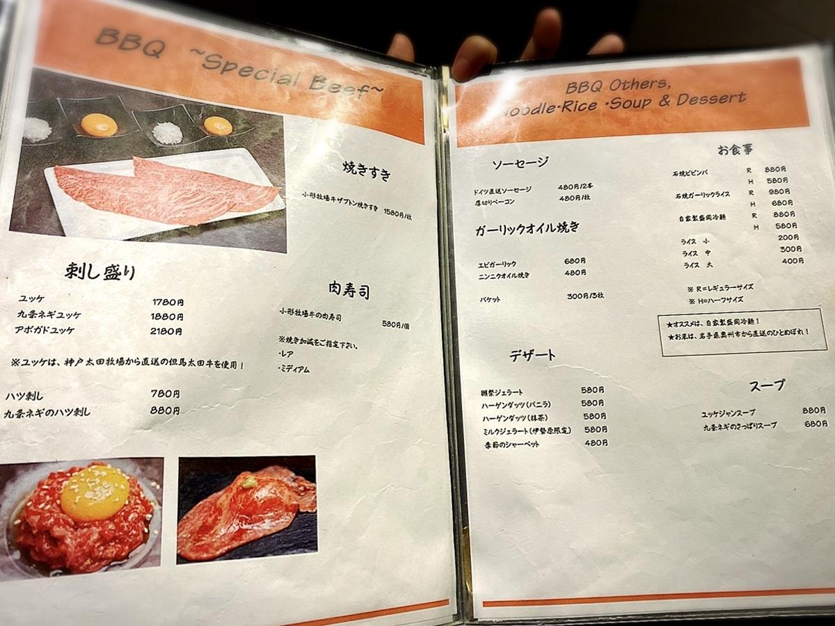 「焼肉じゅん」のメニューと値段13