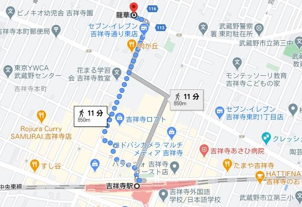 「龍華」への行き方と店舗情報