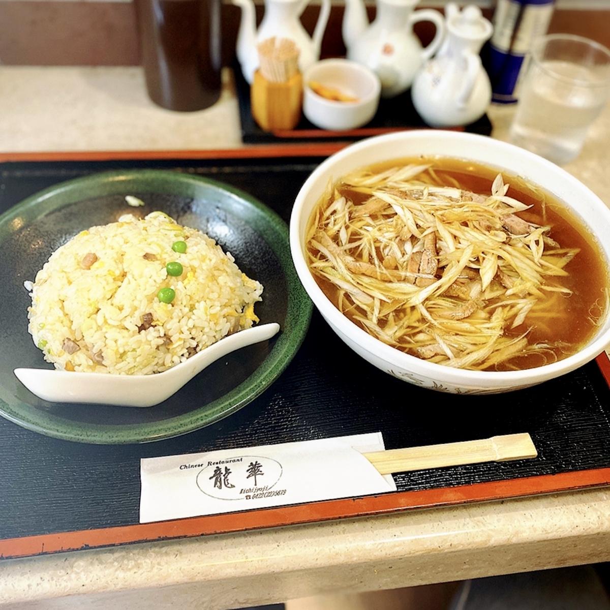 """「龍華」でいただいた「半炒飯と叉焼入りネギラーメン」""""1000円(税込)"""
