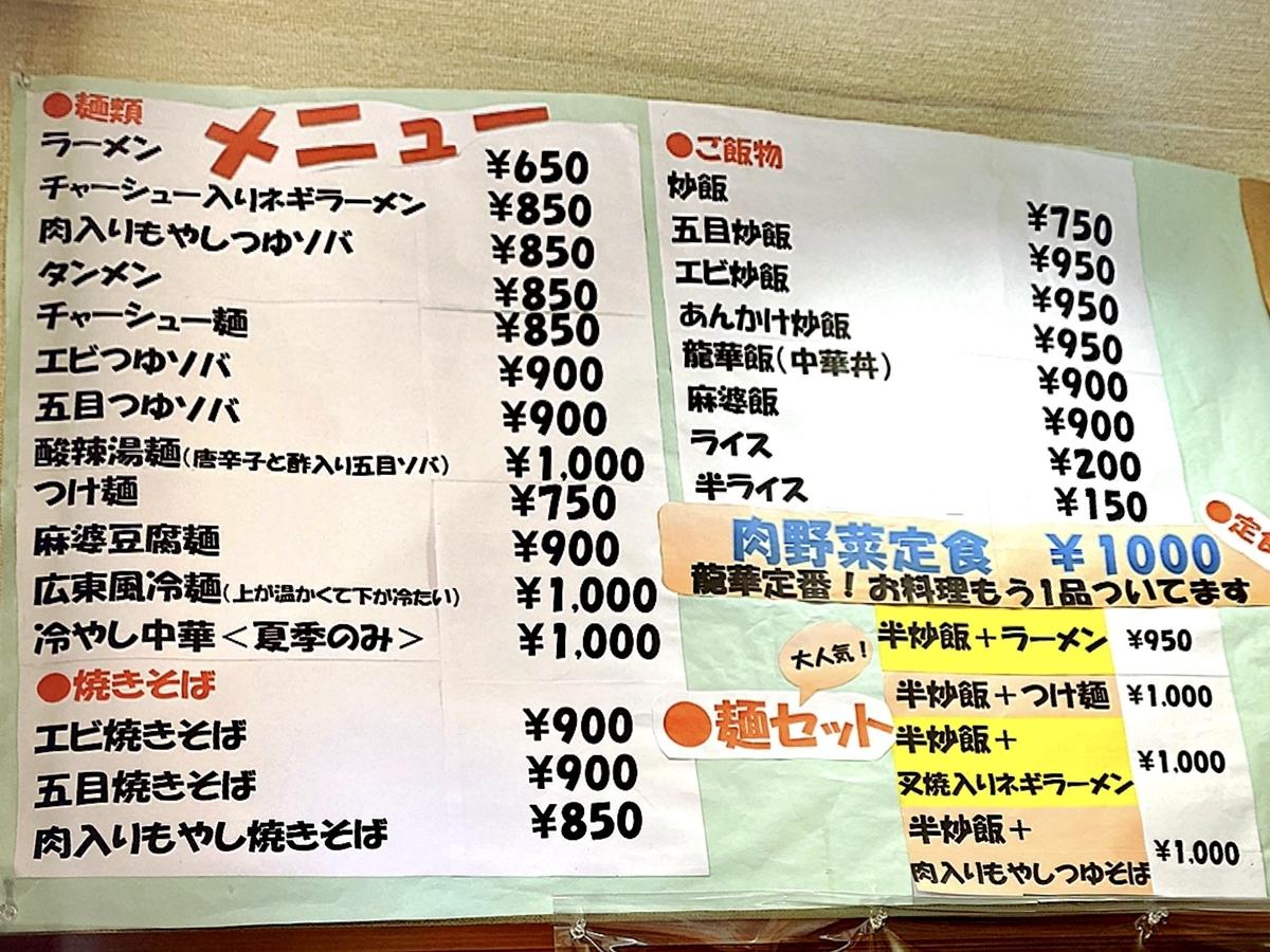 「龍華」のメニューと値段1