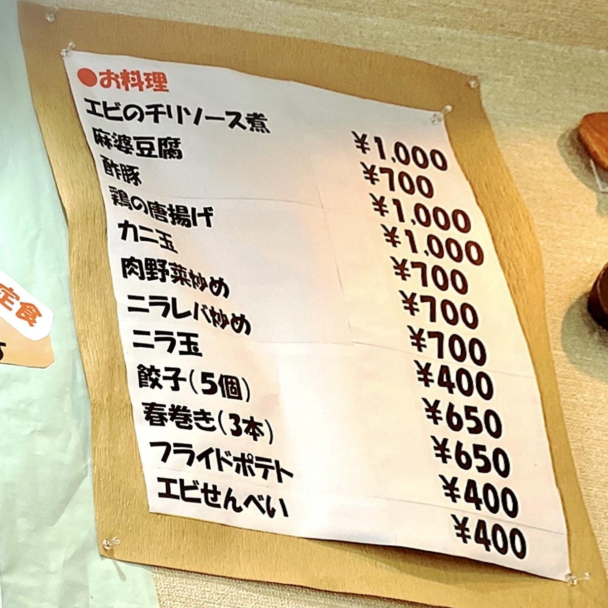 「龍華」のメニューと値段2