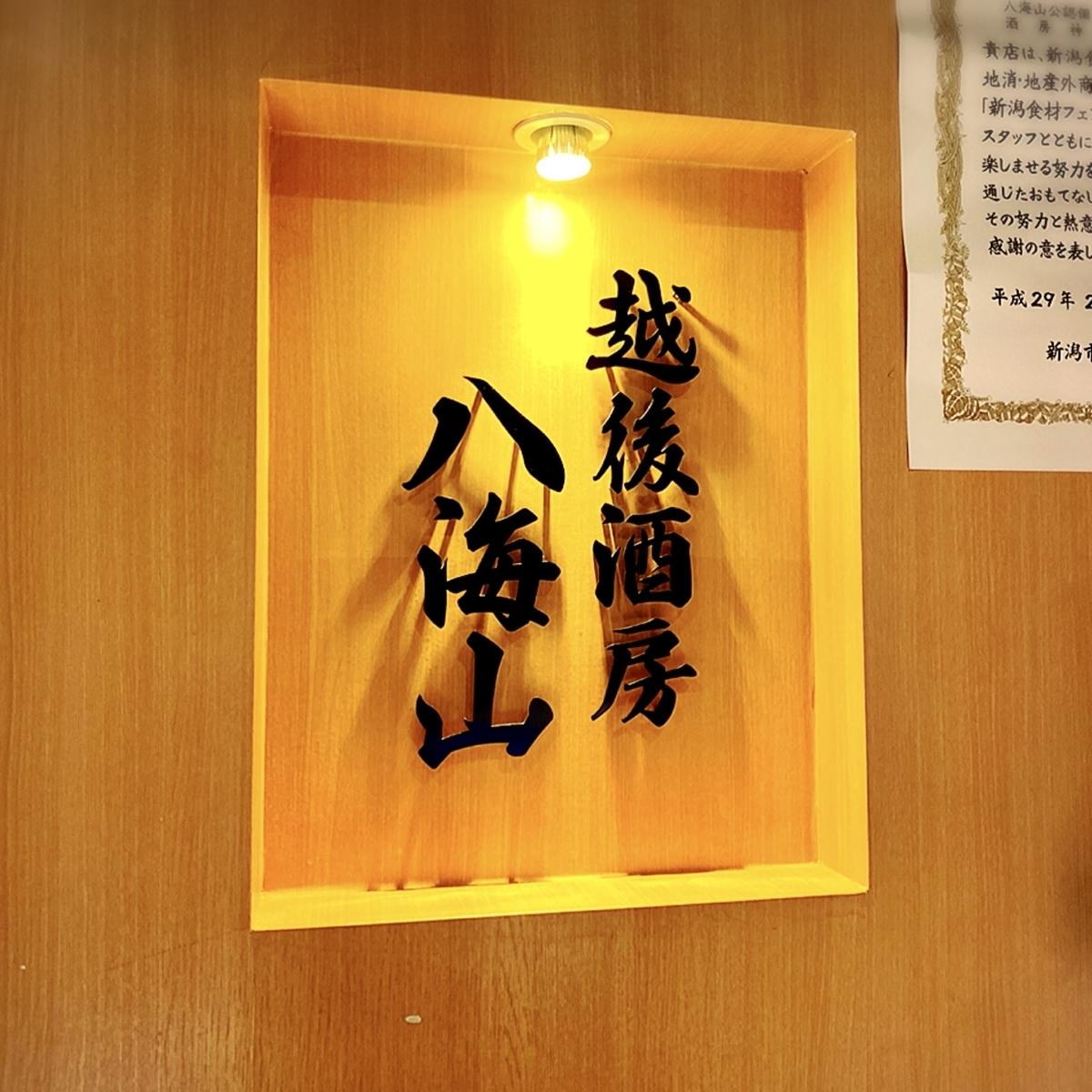 「越後酒房 八海山 神楽坂店」はデートから宴会まで日本酒好きにはたまらない居酒屋でした