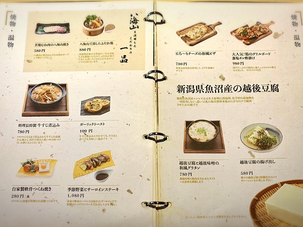 「越後酒房 八海山 神楽坂店」のメニューと値段3