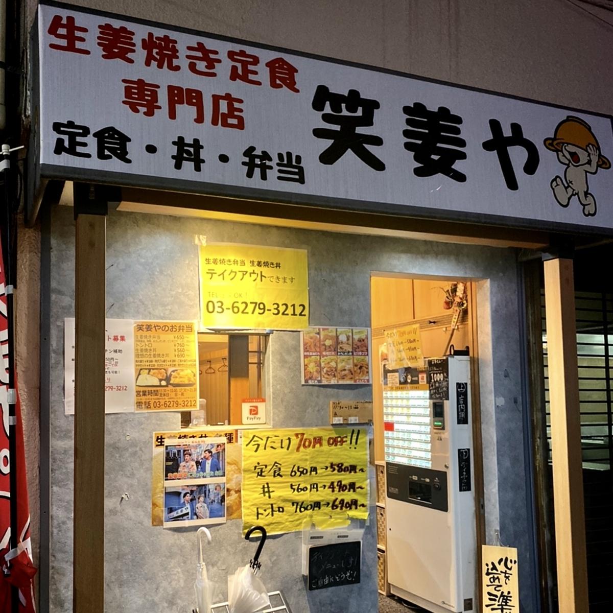 「笑姜や 大久保店」は一人ご飯にはありがたい生姜焼き専門の定食屋でした
