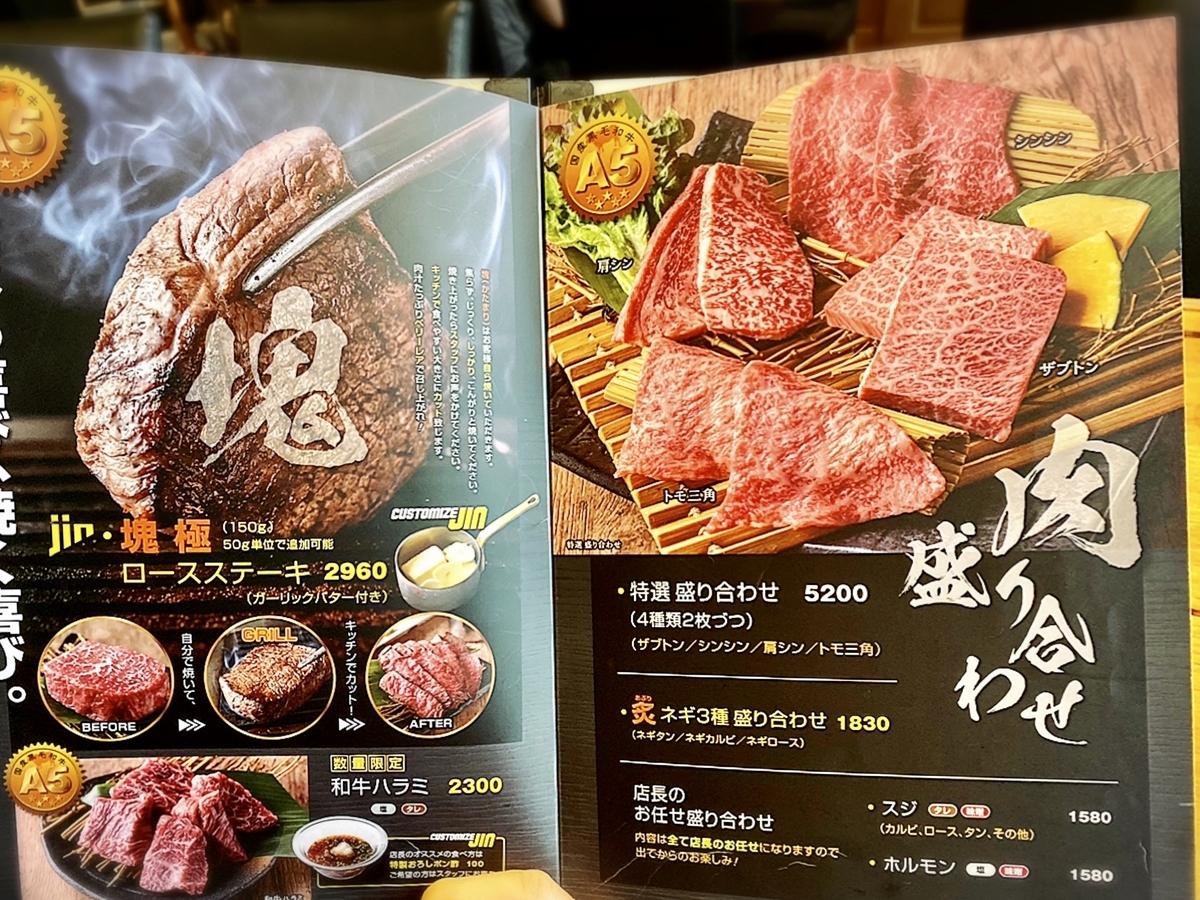 「焼肉 JIN」のメニューと値段1