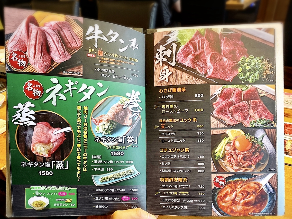 「焼肉 JIN」のメニューと値段2