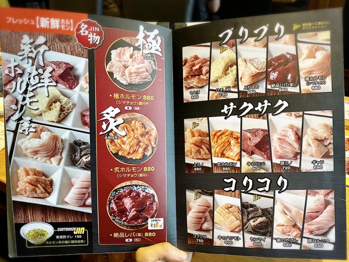 「焼肉 JIN」のメニューと値段3