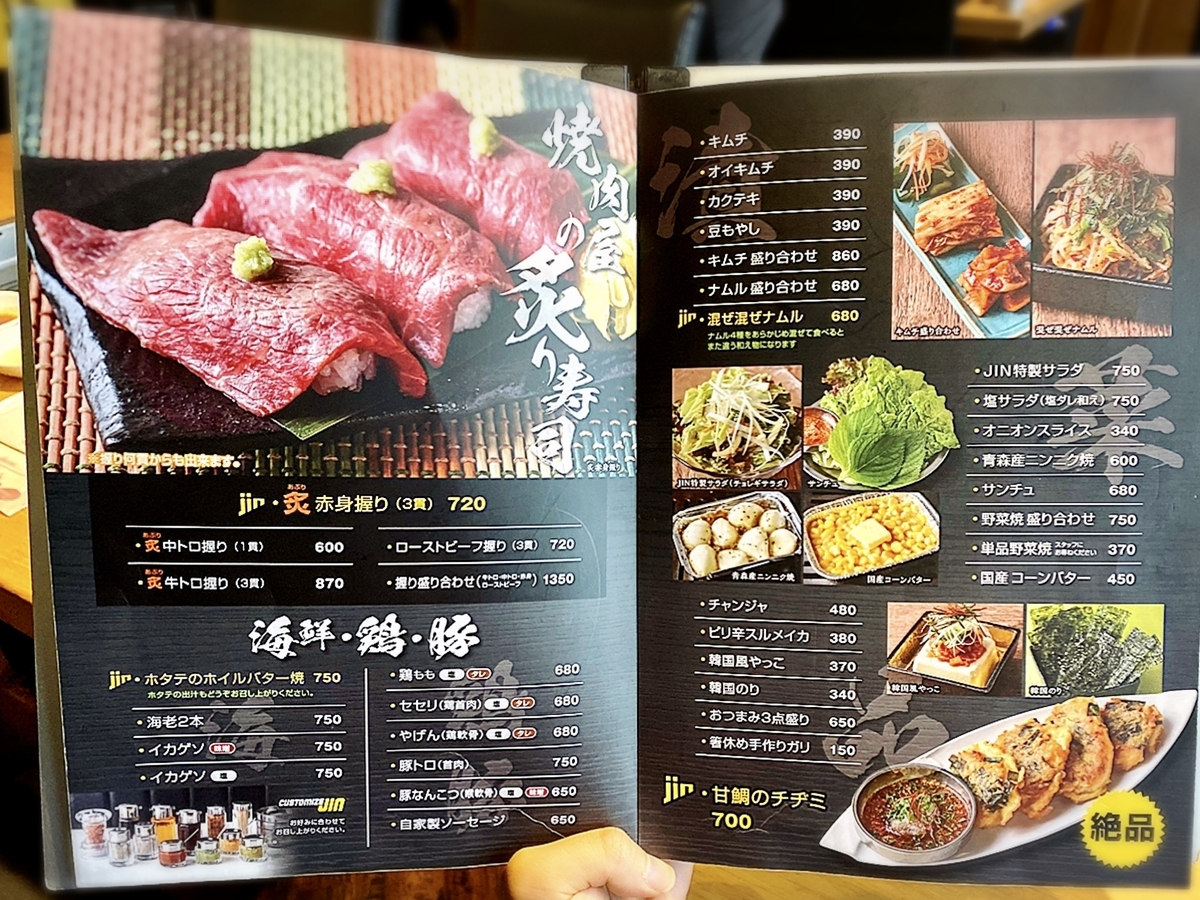 「焼肉 JIN」のメニューと値段4