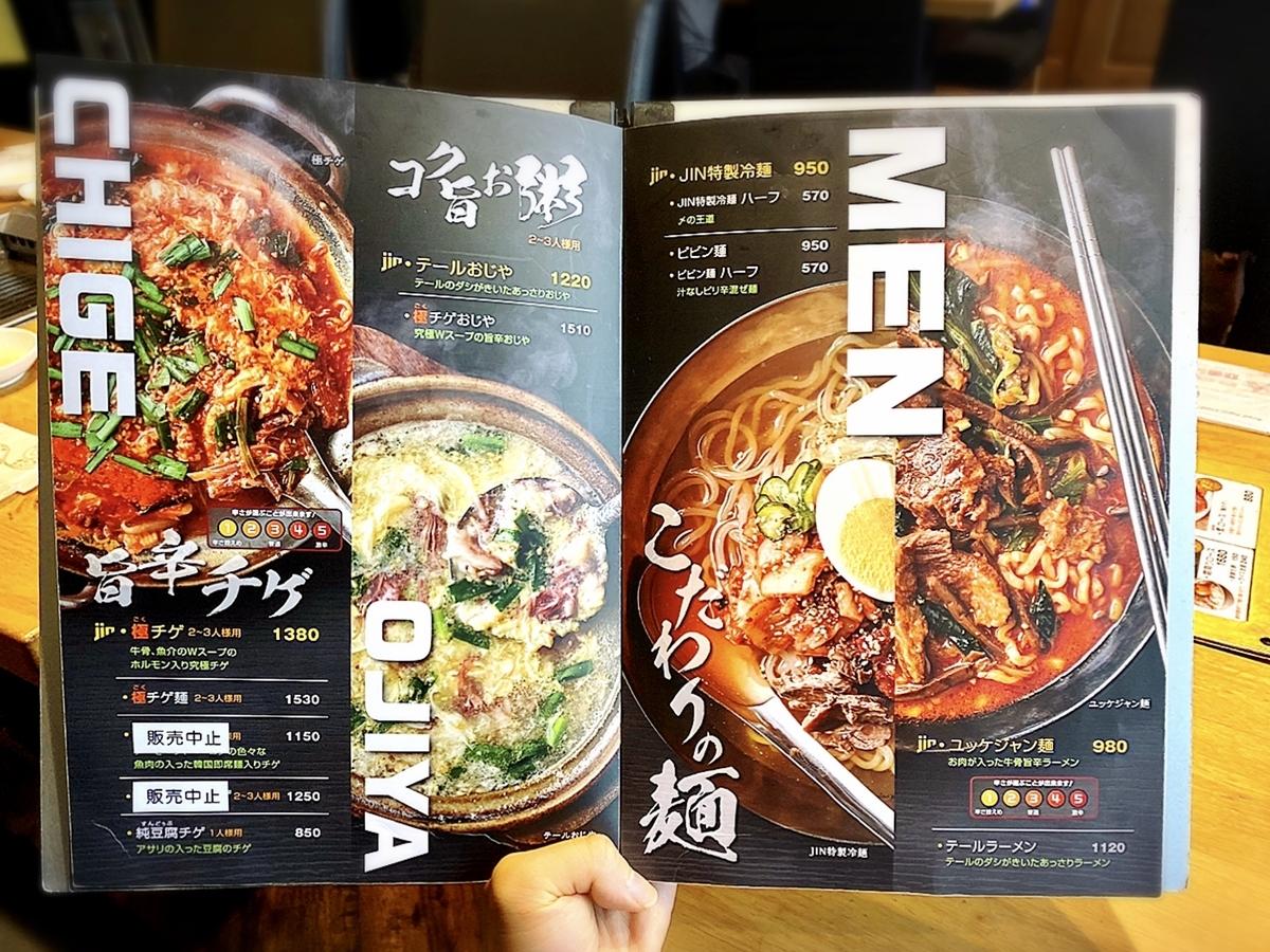 「焼肉 JIN」のメニューと値段5