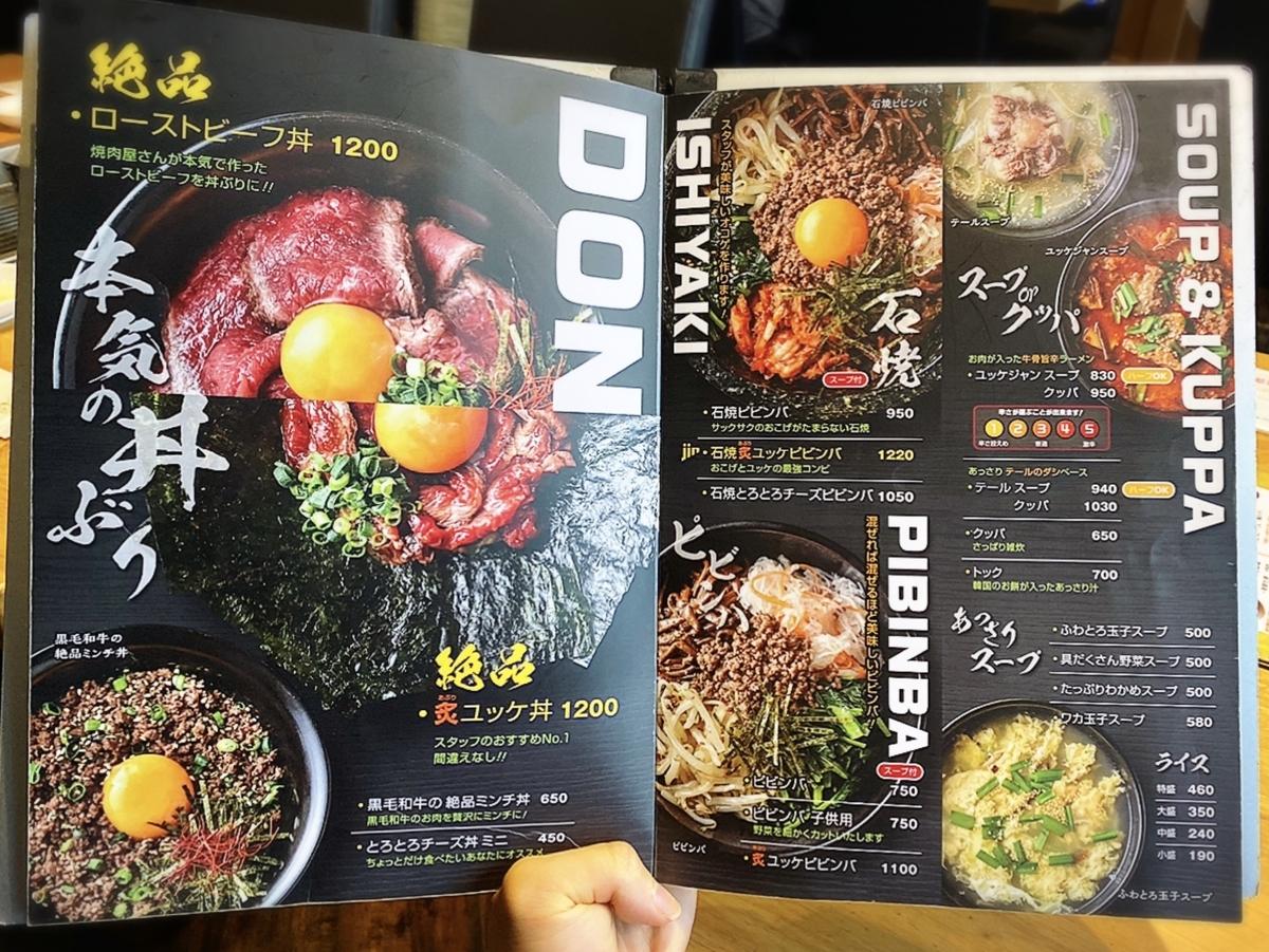 「焼肉 JIN」のメニューと値段6