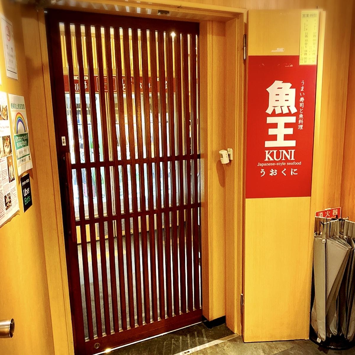 魚王KUNI 吉祥寺の店内雰囲気