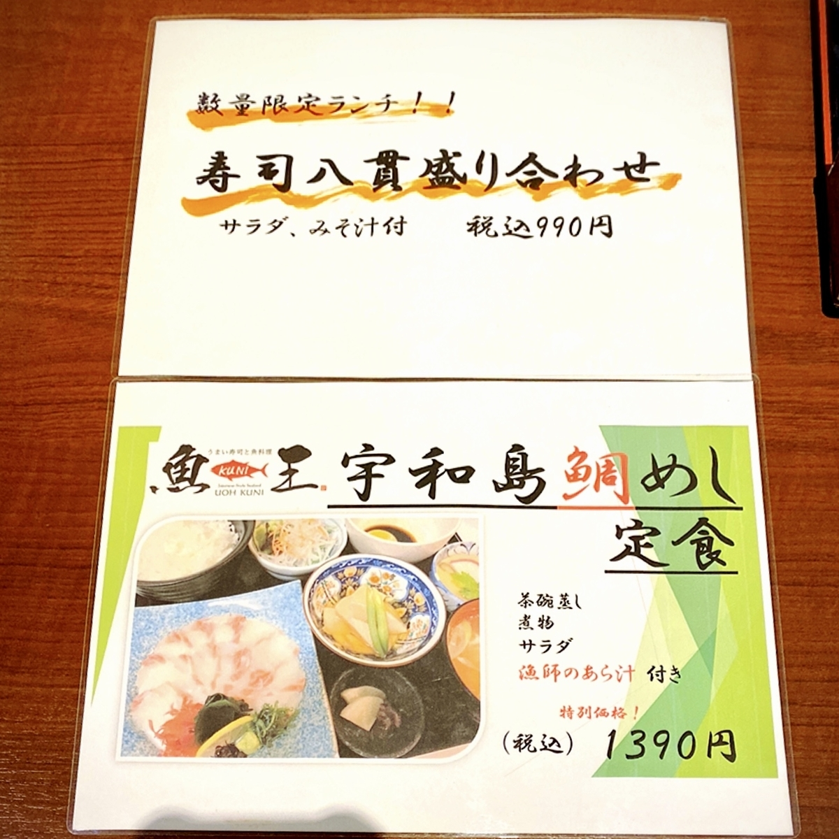 「魚王KUNI 吉祥寺」のメニューと値段1