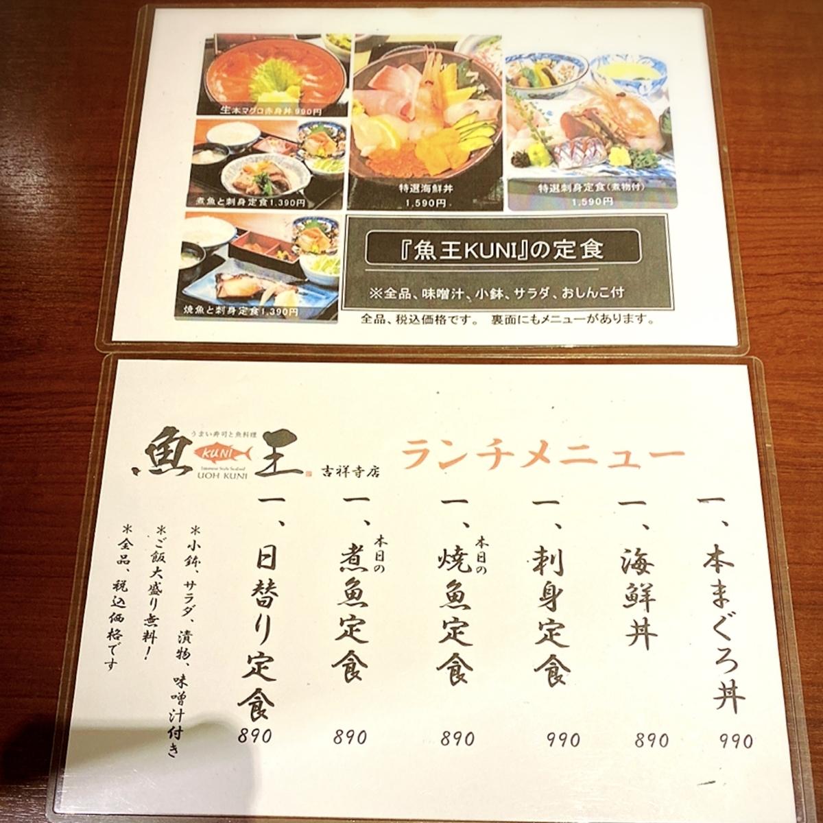 「魚王KUNI 吉祥寺」のメニューと値段2