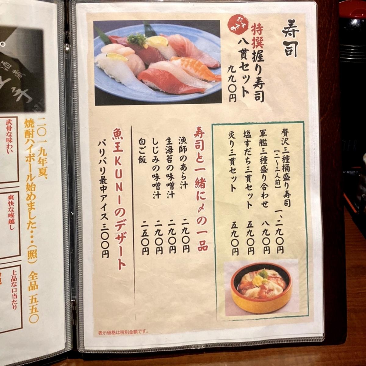 「魚王KUNI 吉祥寺」のメニューと値段3