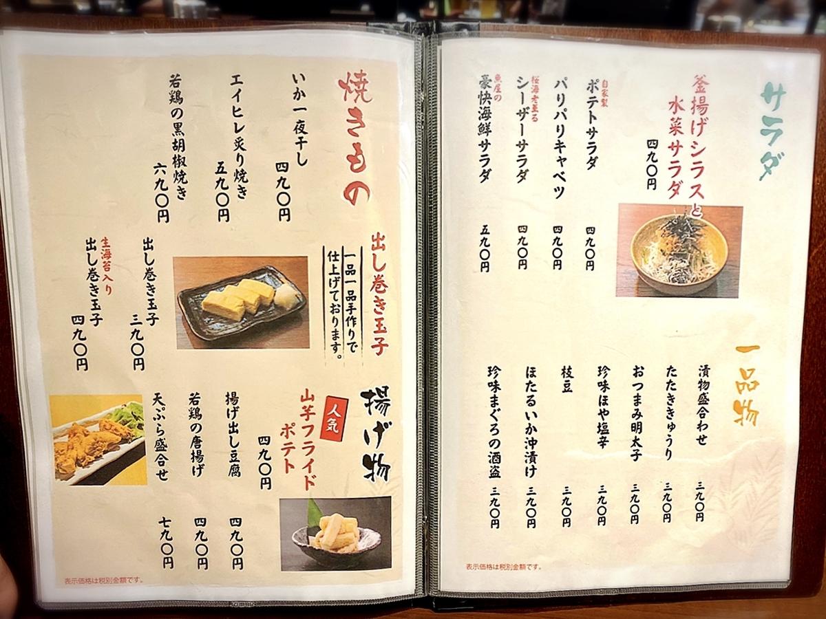 「魚王KUNI 吉祥寺」のメニューと値段4