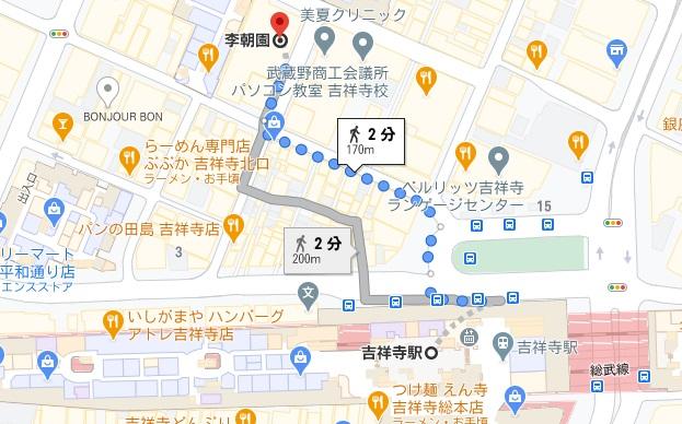 「李朝園 吉祥寺」への行き方と店舗情報
