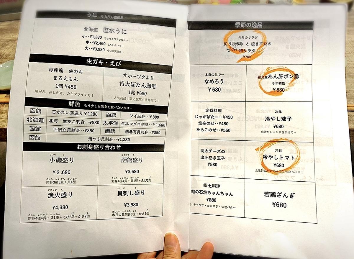 「★北海道物産 吉祥寺」のメニューと値段3