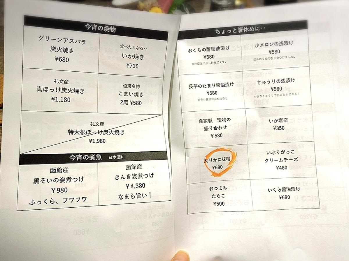「★北海道物産 吉祥寺」のメニューと値段4