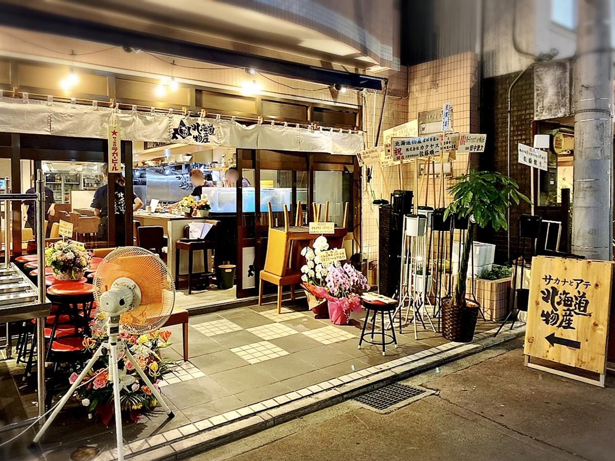 「★北海道物産 吉祥寺」は3~4人におすすめする海鮮好きにはたまらない居酒屋!