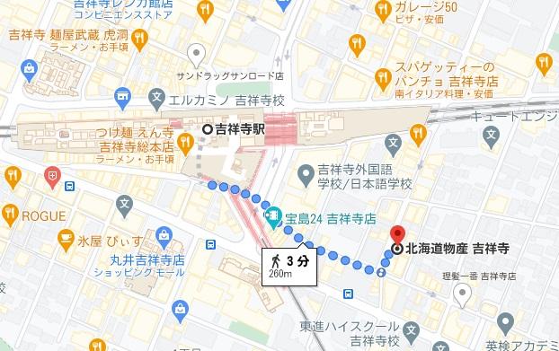 「★北海道物産 吉祥寺」への行き方と店舗情報