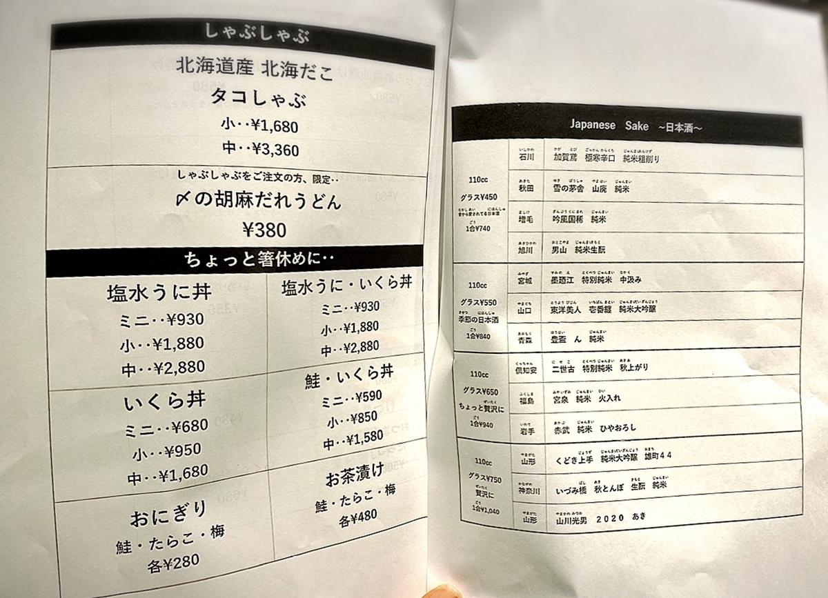 「★北海道物産 吉祥寺」のメニューと値段2