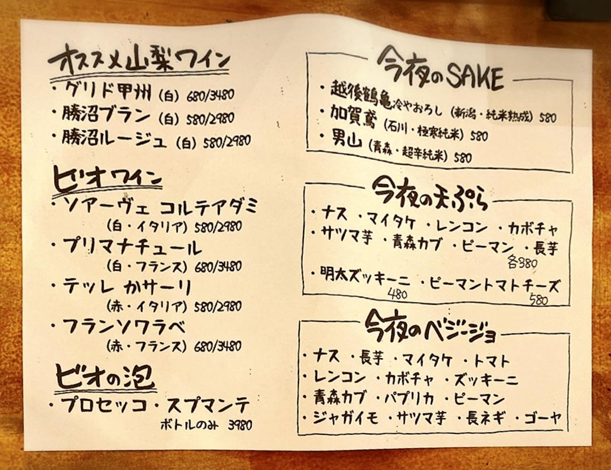 「八百屋バル 吉祥寺」のメニューと値段1