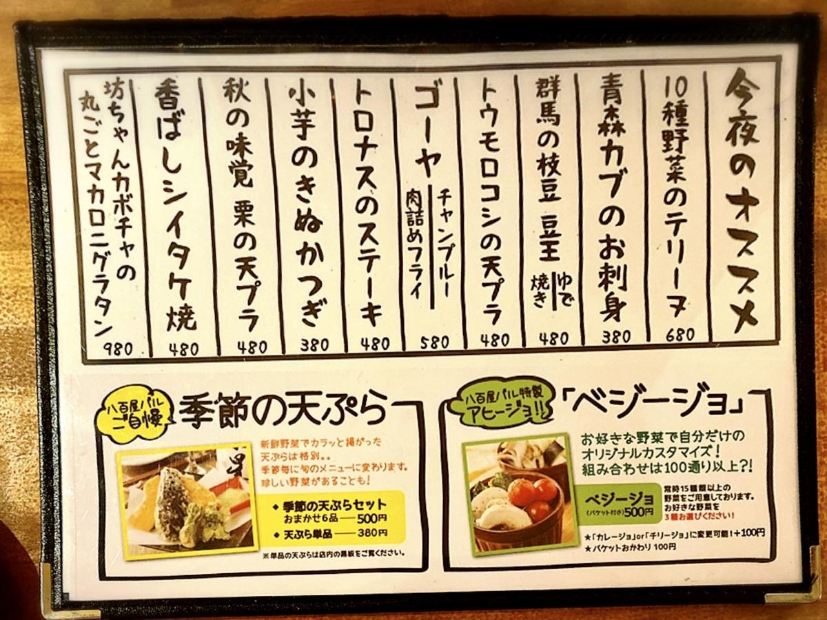 「八百屋バル 吉祥寺」のメニューと値段2