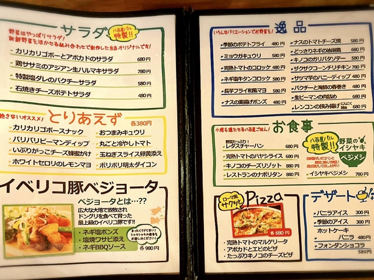 「八百屋バル 吉祥寺」のメニューと値段3